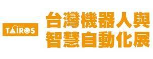 2021 台灣機器人與智慧自動化展