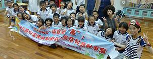 東培贊助台灣關懷社會公益服務協會