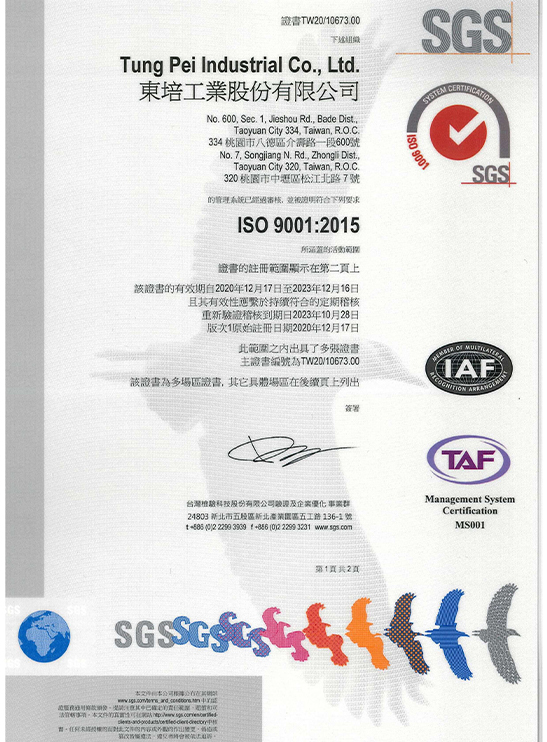 ISO9001_2015_證書