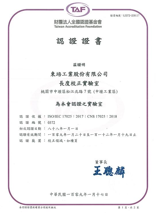 ISO 17025:2017 中壢廠